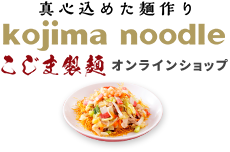 こじま製麺オンラインショップ