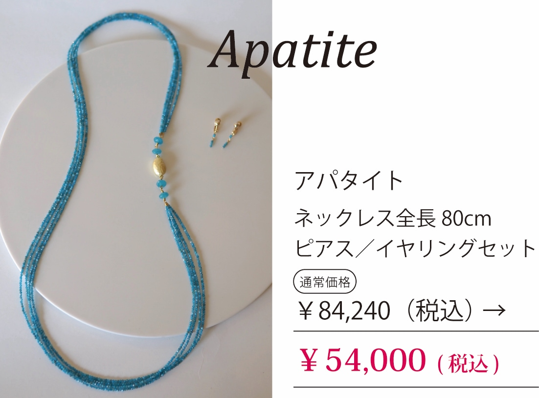 アパタイト ネックレス全長80cm ピアス/イヤリングセット