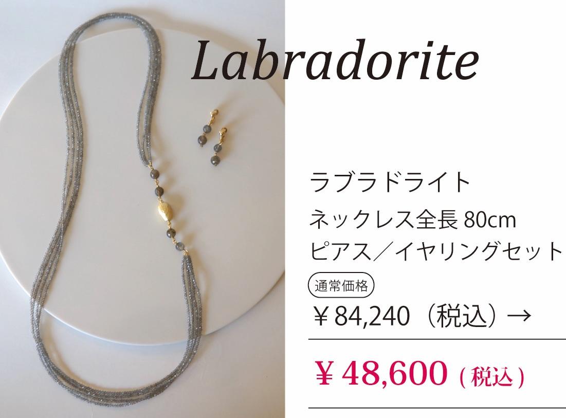 ラブラドライト ネックレス全長80cm ピアス/イヤリングセット