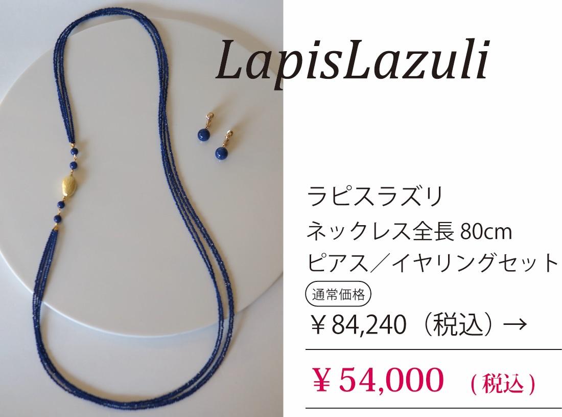 ラピスラズリ ネックレス全長80cm ピアス/イヤリングセット
