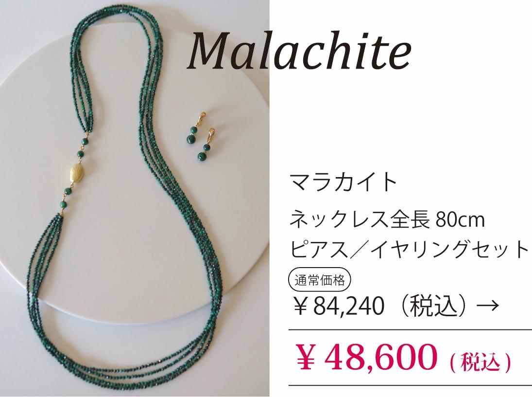 マラカイト ネックレス全長80cm ピアス/イヤリングセット