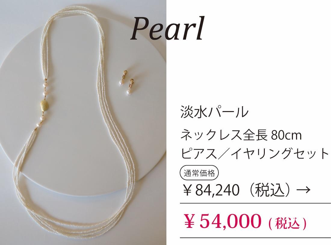 淡水パール ネックレス全長80cm ピアス/イヤリングセット