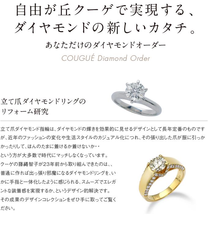 あなただけのダイヤモンドオーダー