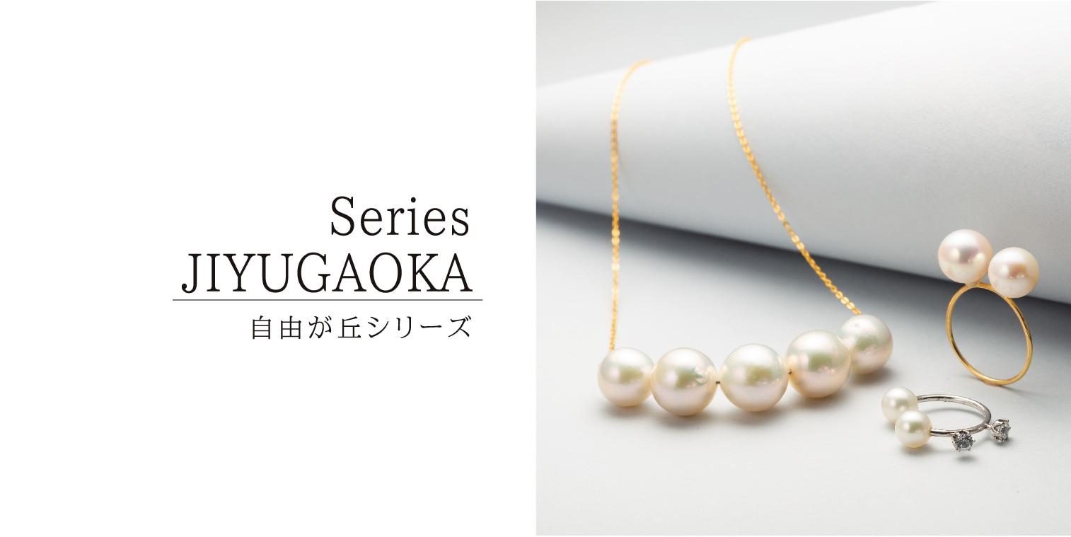 Series JIYUGAOKA-自由が丘シリーズ