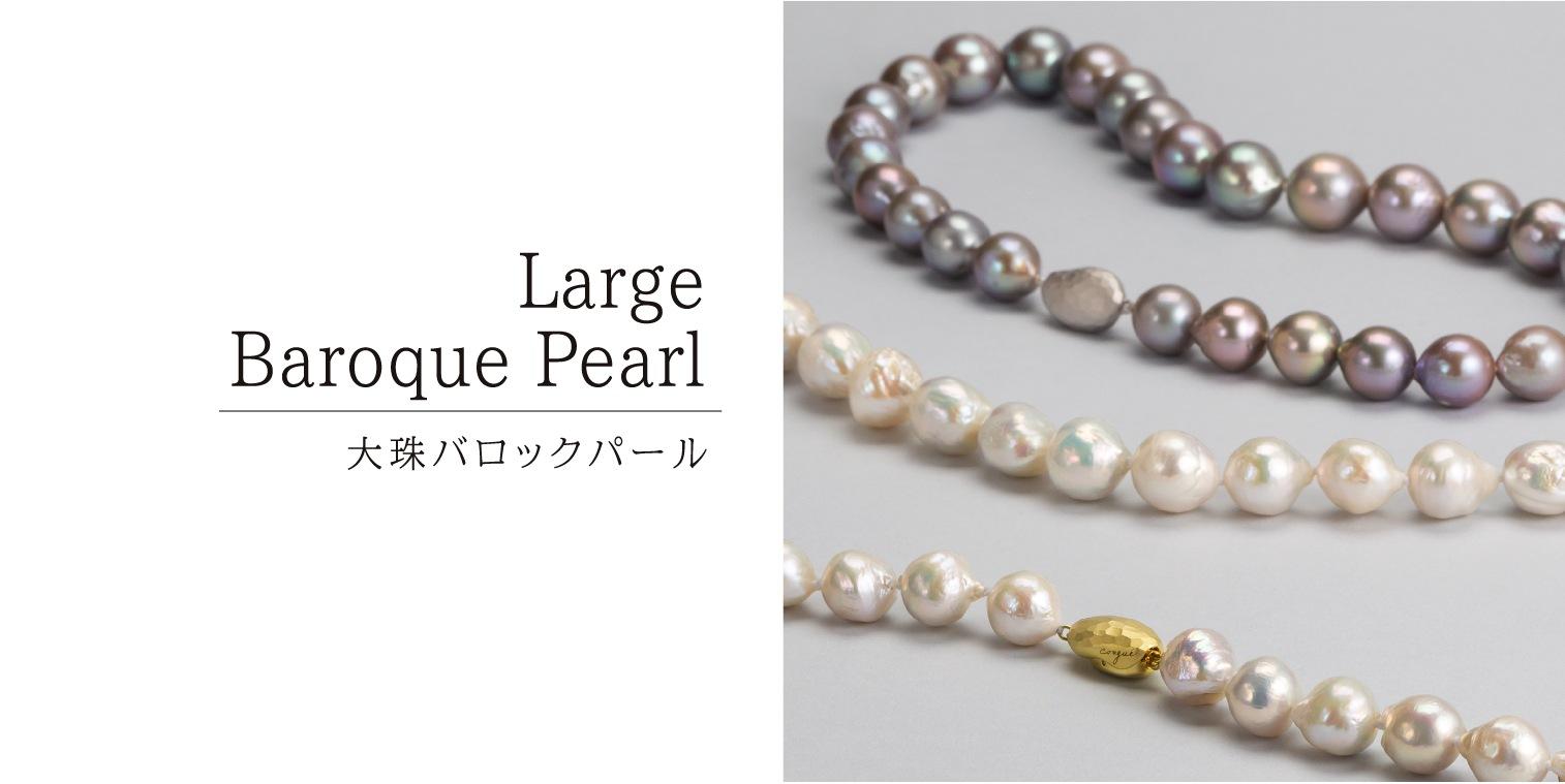 Large Baroque Pearl-大珠バロックパール