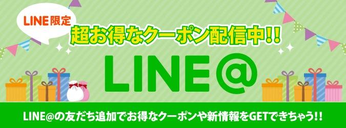 LINE@お友達追加告知