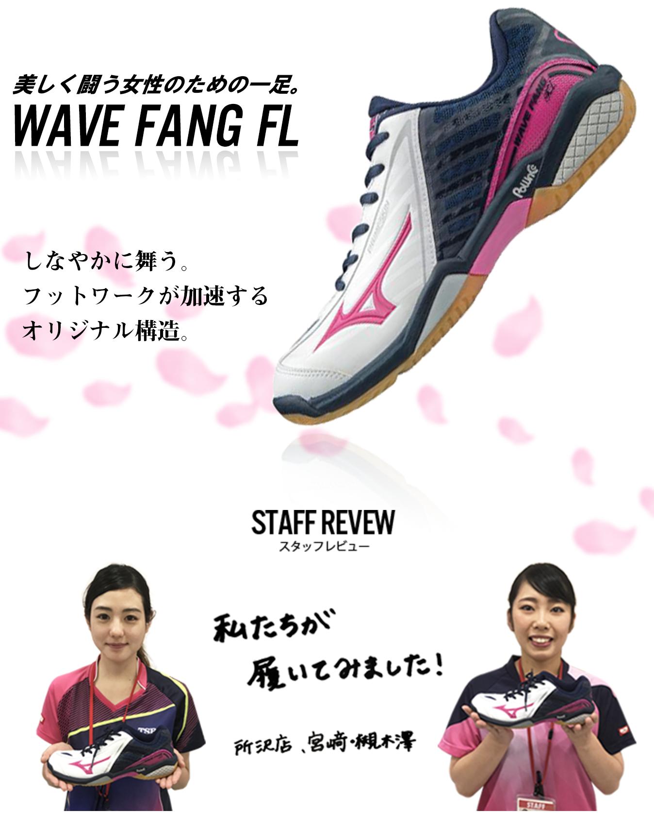 美しく闘う女性のための一足。WAVE FANGシリーズのウィメンズモデル。