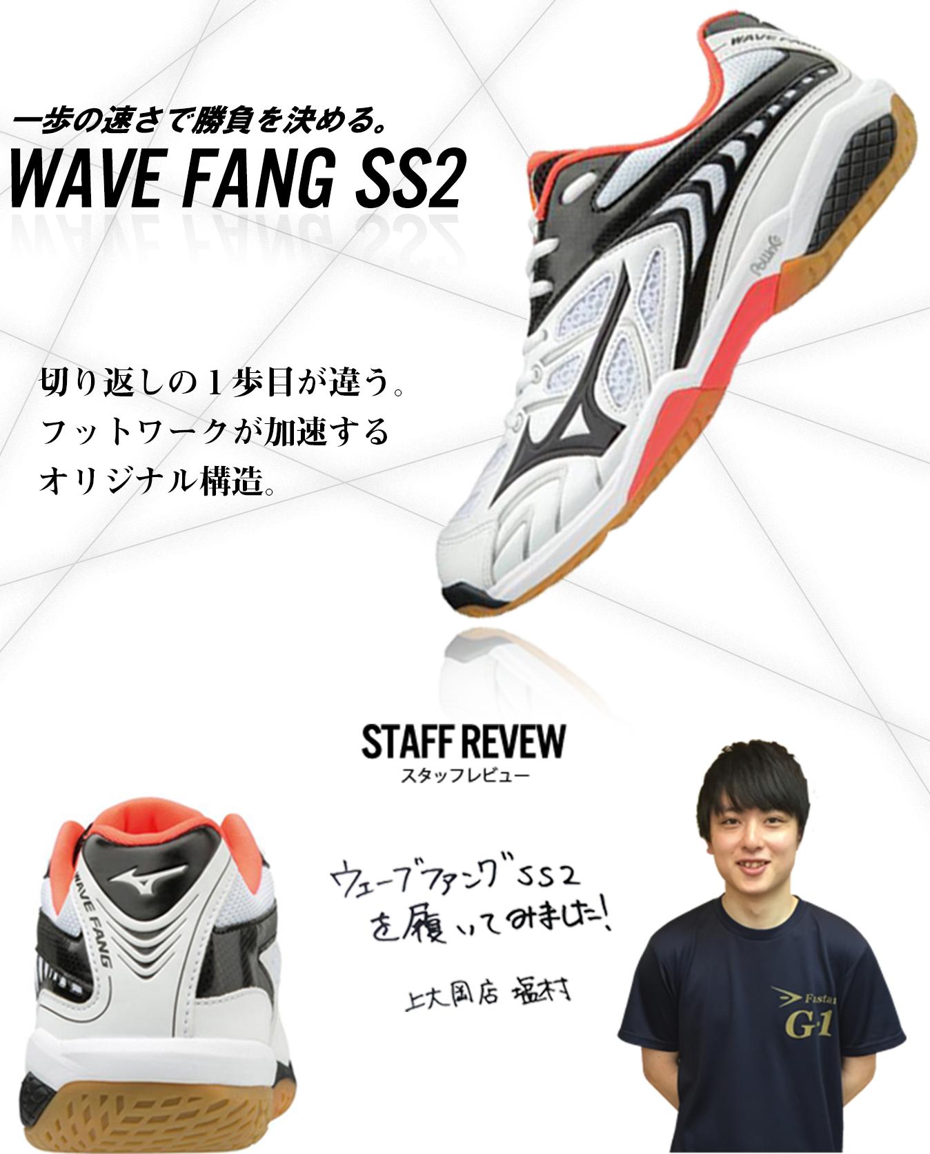 一歩の速さで勝負を決める。WAVE FANG SS2