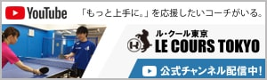 ル・クール東京、生徒募集中!