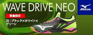 【限定品】ウェーブドライブNEO ブラック×ホワイト×グリーン(35)