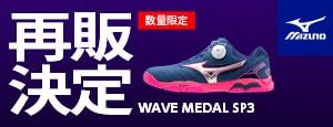 【限定品】ウエーブメダルSP3 ネイビー×シルバー×ピンク(03)
