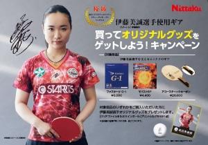 伊藤美誠オリジナルグッズプレゼントキャンペーン