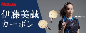 伊藤美誠カーボン|ニッタク