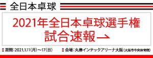 全日本選手権大会2021
