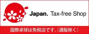 国際卓球は免税店です(通販除く)