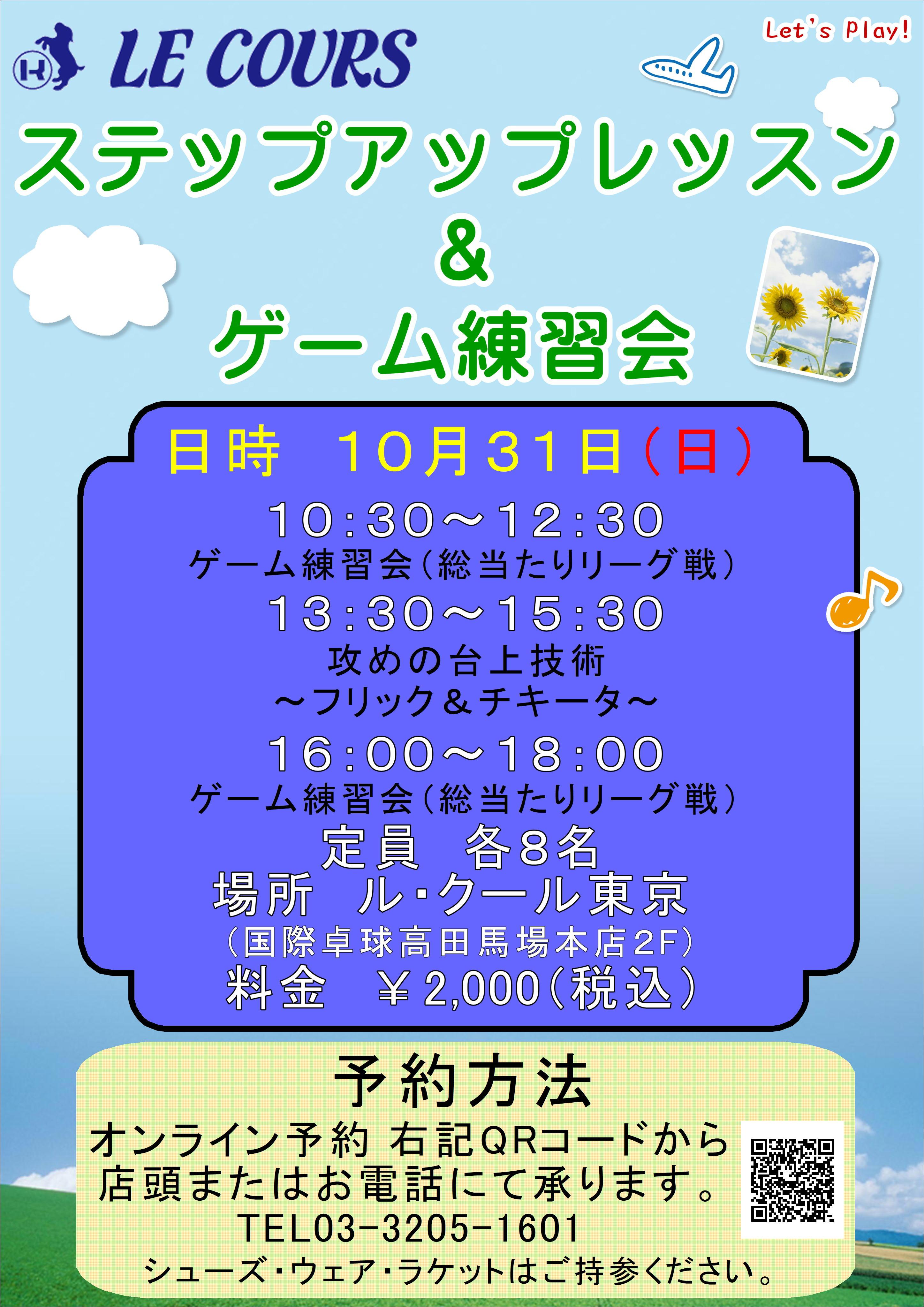 高田馬場店ステップアップレッスン