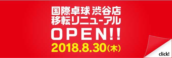 渋谷店リニューアルオープン