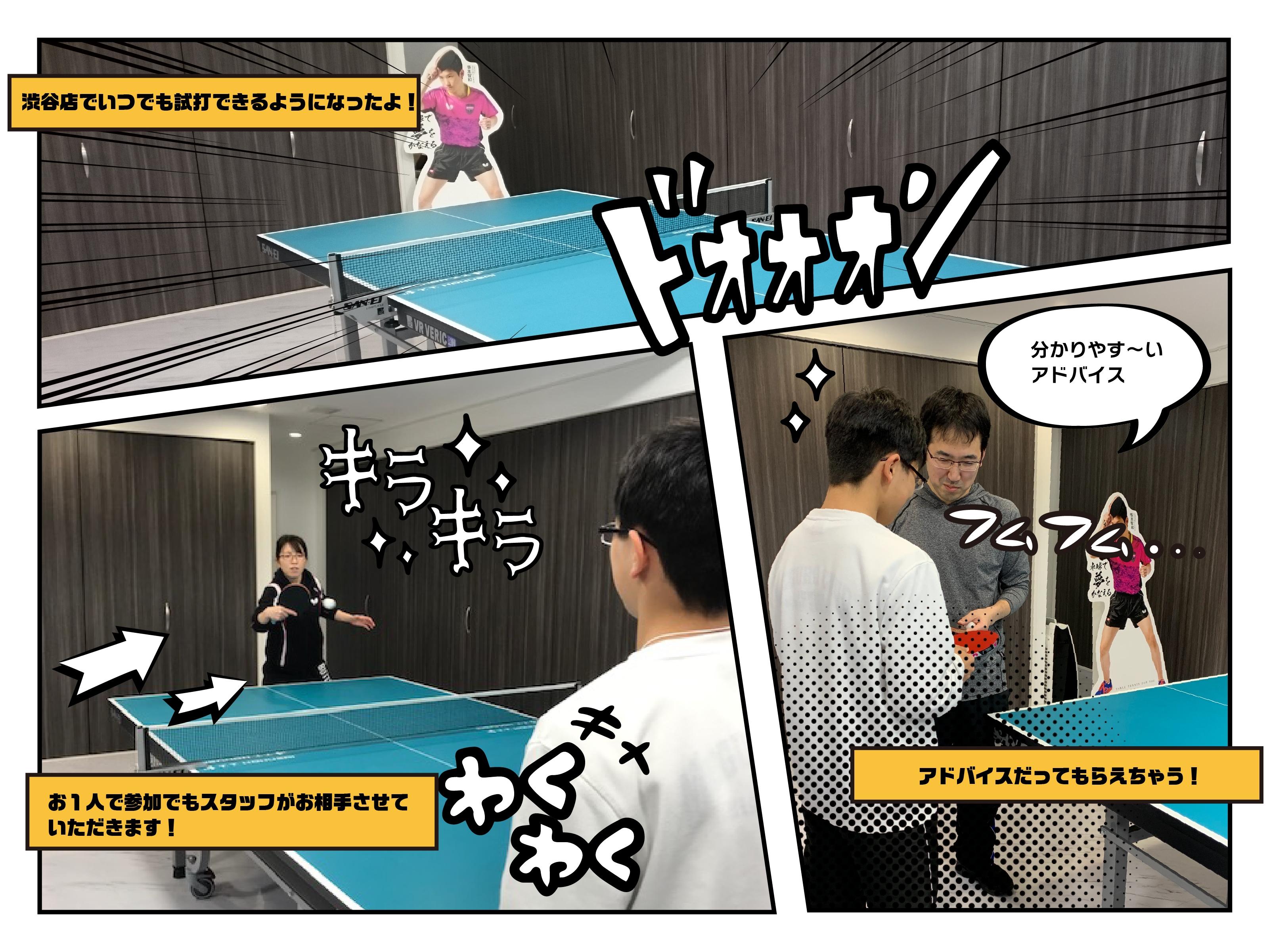 国際卓球渋谷店でお手軽試打体験