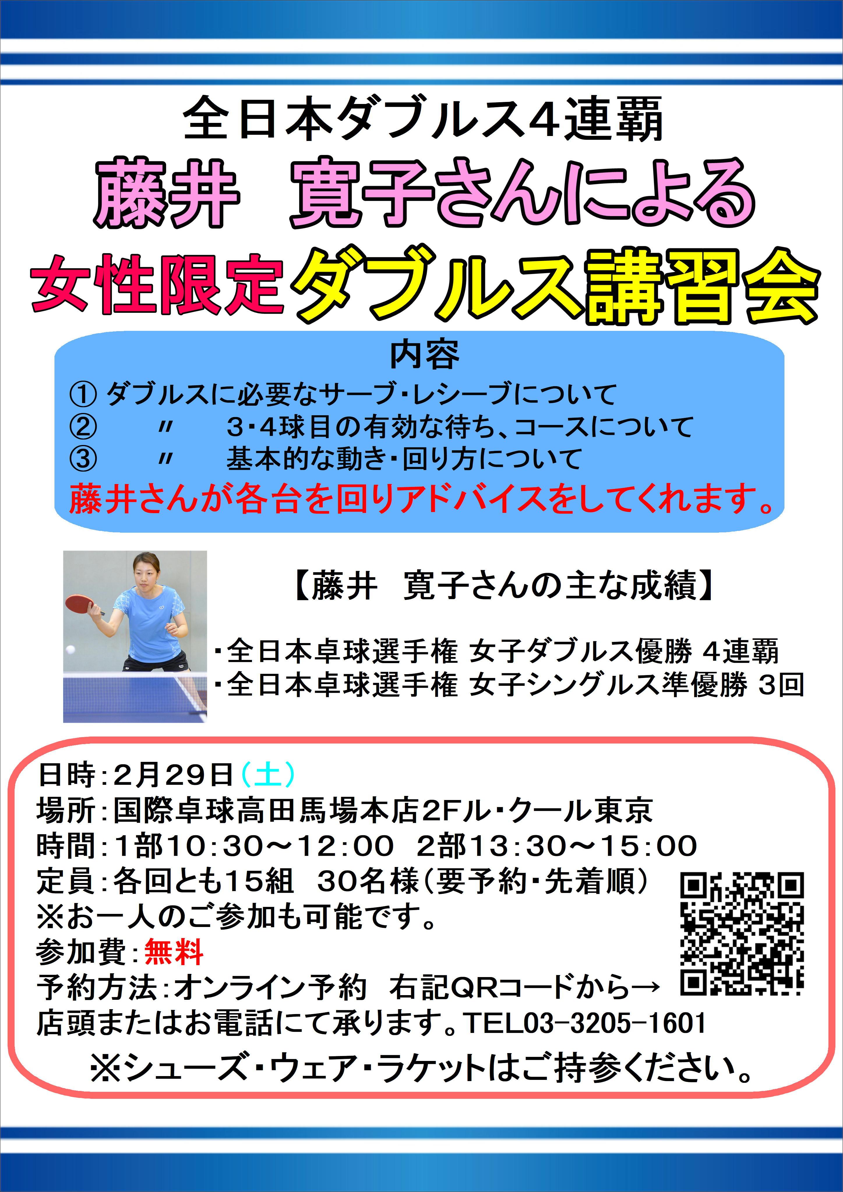 2020年2月29日高田馬場店講習会