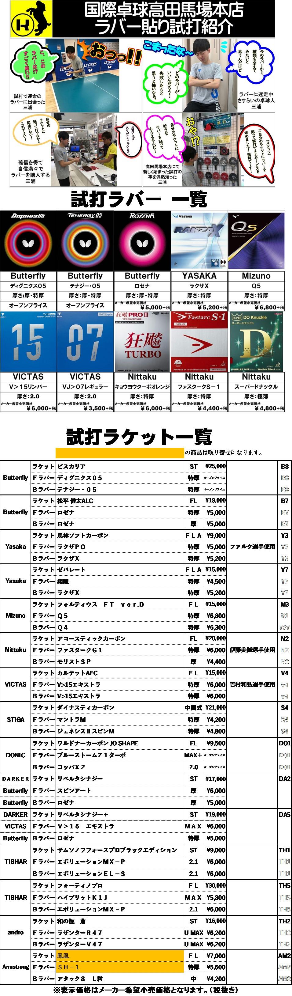 2019高田馬場店|試打会リスト