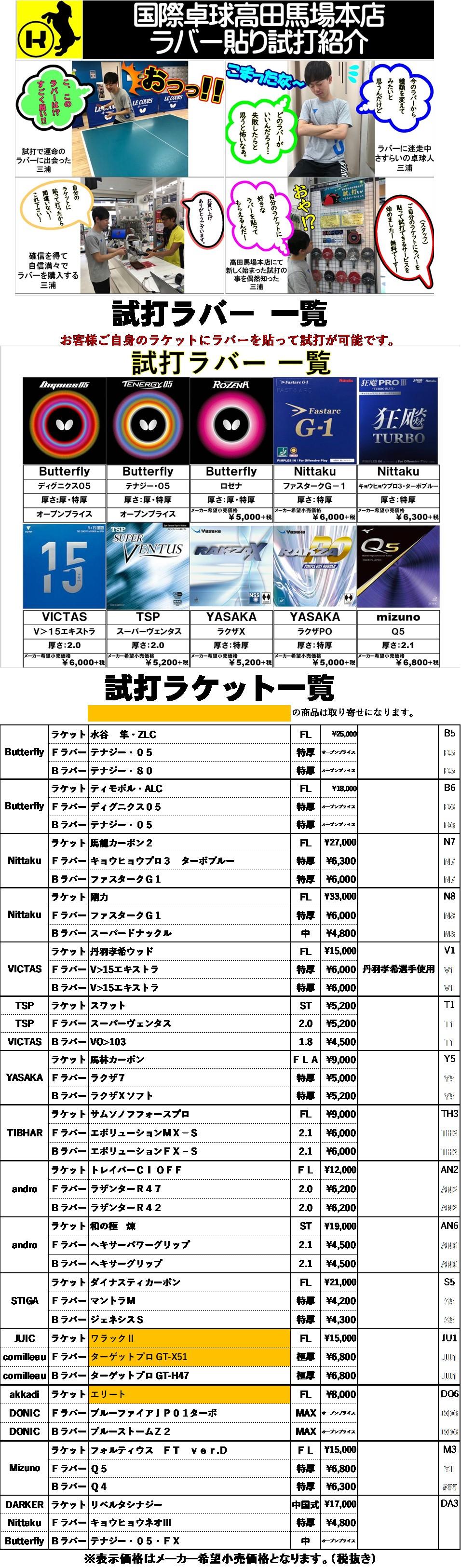 2019高田馬場店 試打会リスト