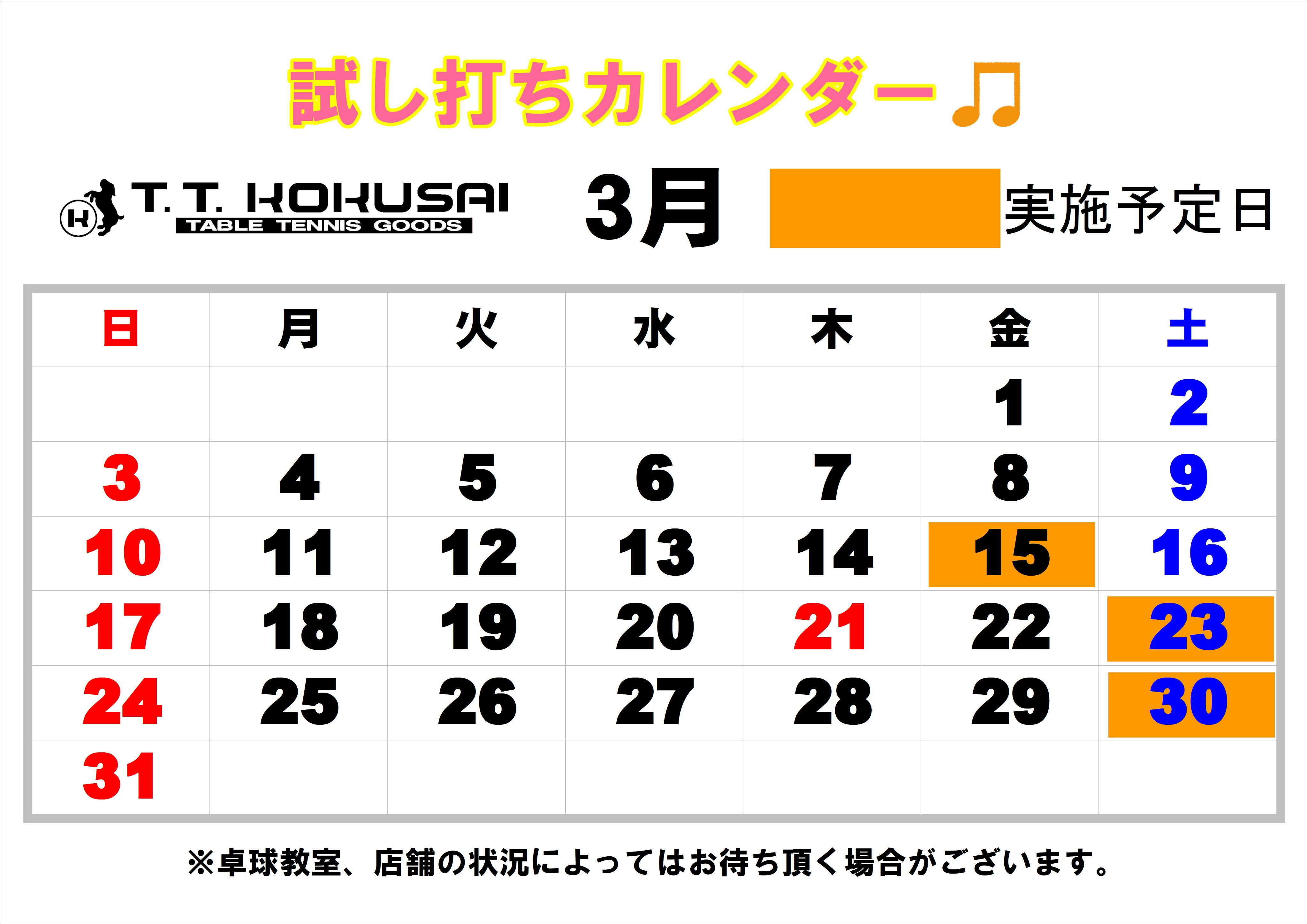 高田馬場店|201812スケジュール