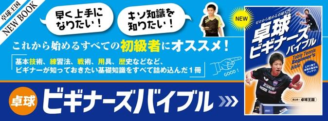 『卓球ビギナーズバイブル』〜ゼロから始める卓球入門〜