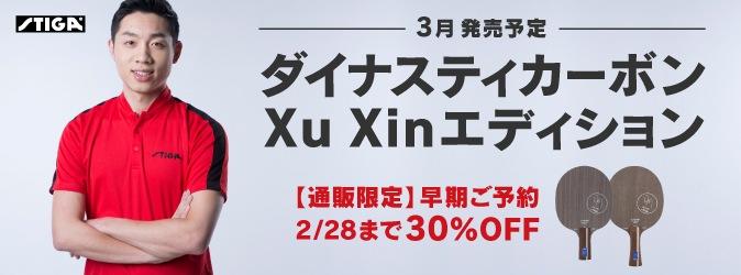 ダイナスティカーボン Xu Xinエディション早期予約キャンペーン