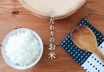 こだわりのお米