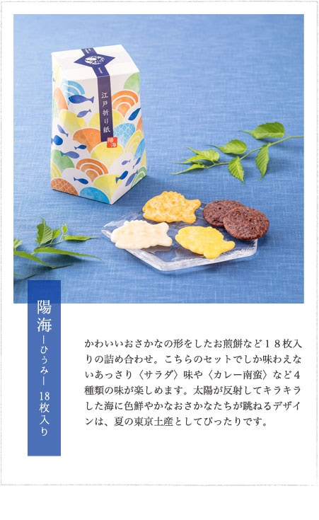 江戸折り紙陽海18枚