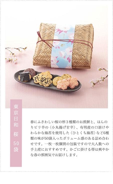 東京日和桜50袋