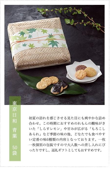 東京日和青葉50袋
