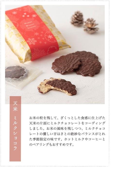 天米ミルクショコラ