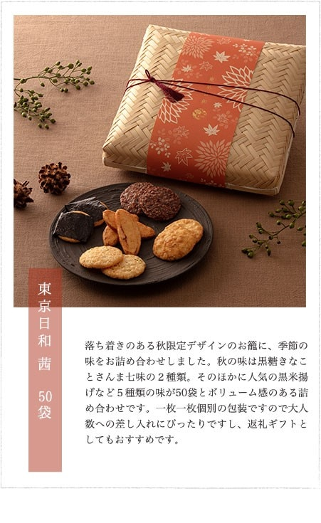 東京日和50袋
