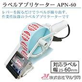ラベルアプリケーターAPN-60