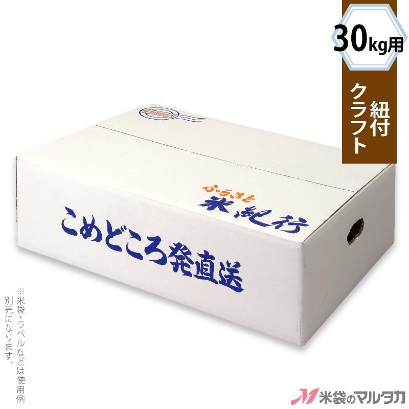 米どころ発30kg_1023