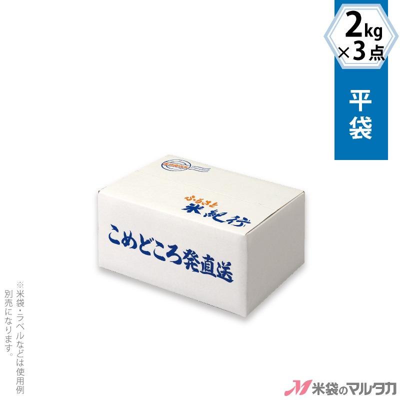 米どころ発1027
