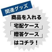 """""""関連商品ケース"""""""