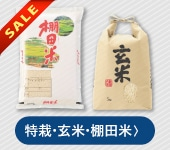 特別栽培米・玄米・棚田米