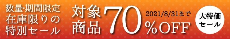 202105お買い得祭70%OFF