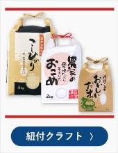 紐付クラフト米袋