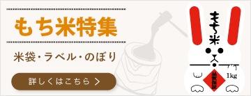 もち米商品