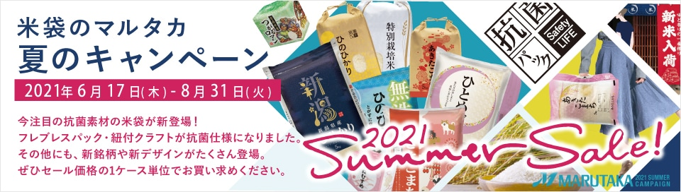 2021夏のキャンペーン