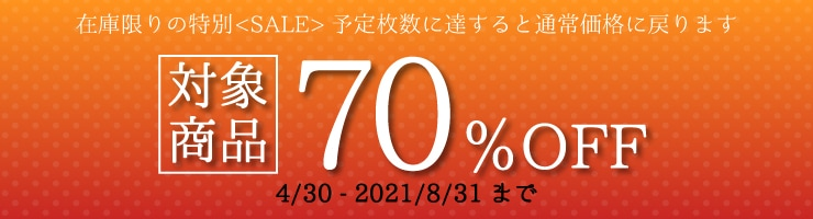 202105お買い得70%OFF