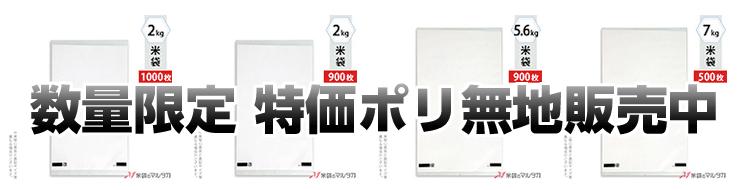 ★限定★【マイクロドット】ポリ乳白セール商品