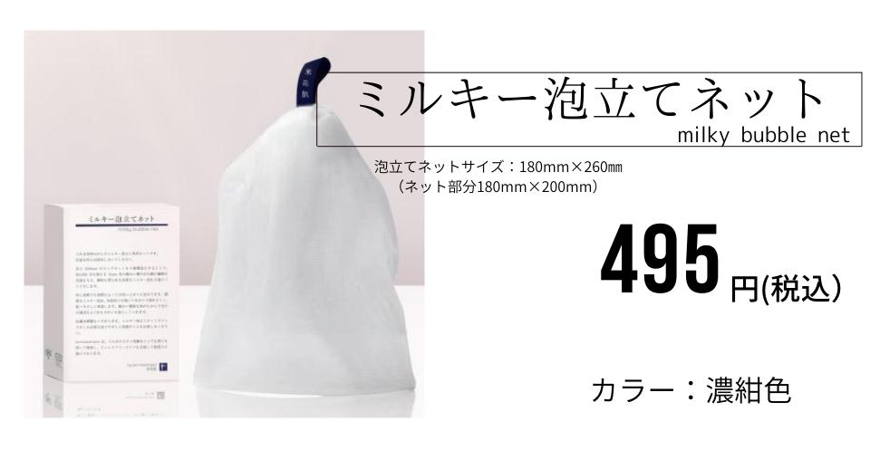 濃紺495円