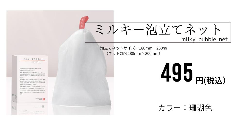 珊瑚色495円