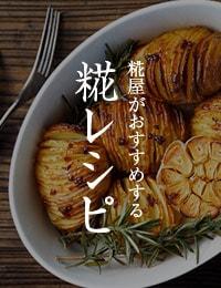 糀屋がおすすめする糀レシピ