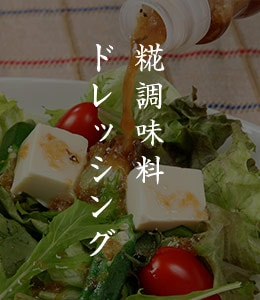 糀調味料 ドレッシング