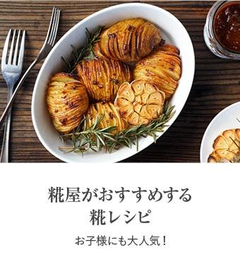 糀屋がおすすめする 糀レシピ お子様にも大人気!